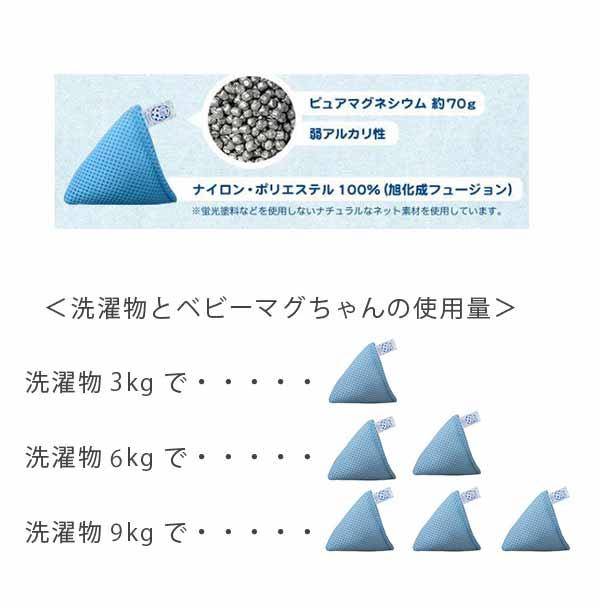 Baby Magchan 日本製水素水洗衣抗菌包的圖片搜尋結果